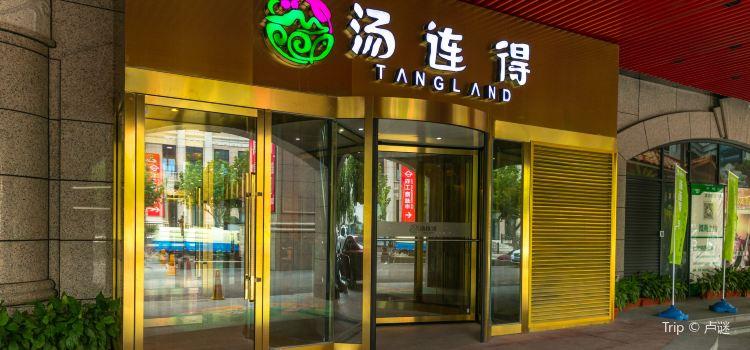 Tangland Hot Spring (Putuo)3