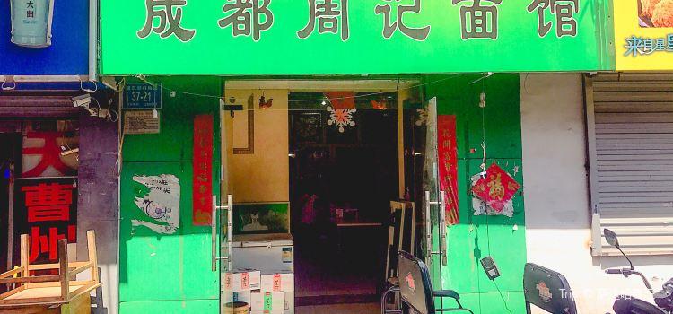 Jinan Mian Ye Zhou ( Yuan Chengdu Zhou Ji Noodle House)1