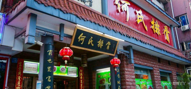 He Shi Pork Rib( Zuo Jia Tang )1