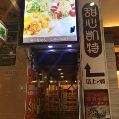 Tian Xin Kai Te ( Zhong Shan Road ) User Photo