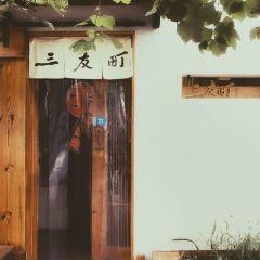 SAN YOU DING RI SHI JU JIU WU User Photo