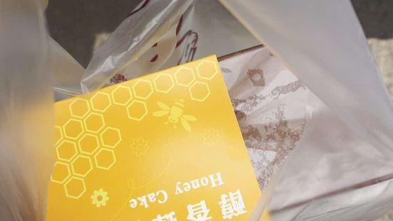 Home Cake 全家蛋糕(五龍城路口店)