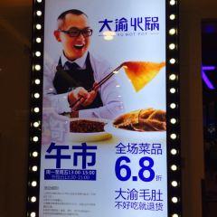 大渝火鍋(雲蝠超級店)用戶圖片