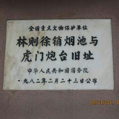 林則徐銷菸池舊址用戶圖片