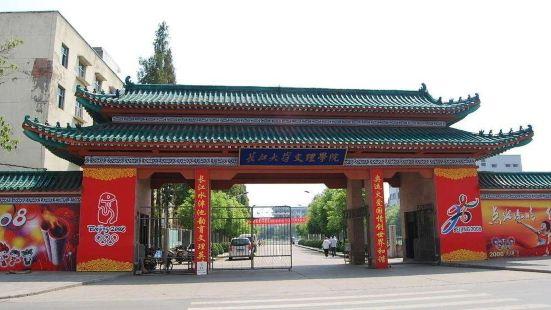 長江大學文理學院