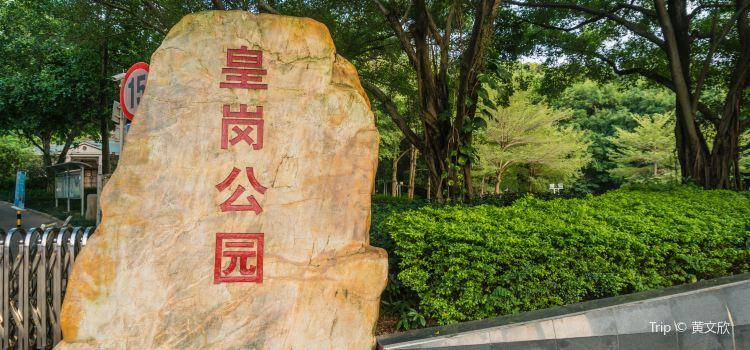 Huanggang Park