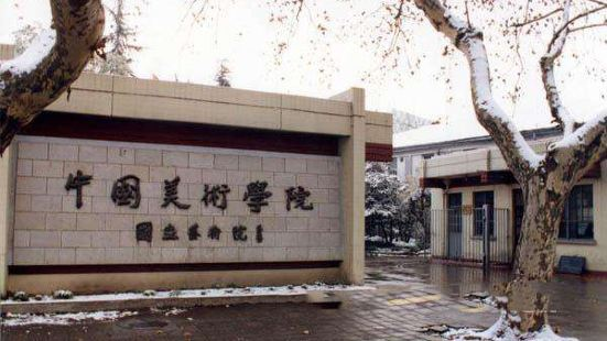 China Central Academy of Fine Arts Huadong Branch Former Site