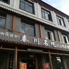 秦川名吃(機場肉夾饃總店)用戶圖片