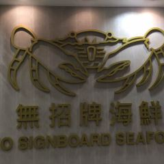 No Signboard Seafood User Photo