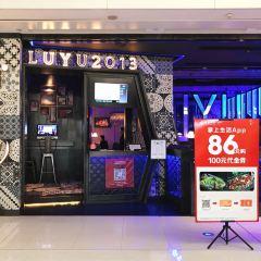 Lu Yu ( Huang Cheng Plaza66 Square ) User Photo