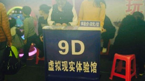 9d虛擬實境體驗館(萬象城店)