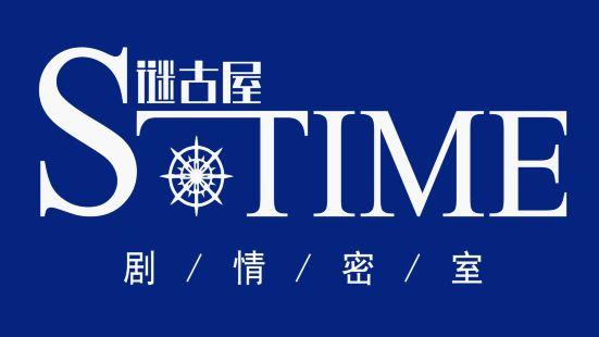 S-Time劇情密室旗艦店(解放西路店)