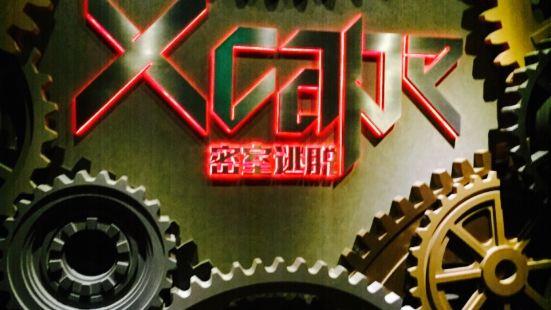 Xcape密室逃脫(鉑瀾大象城店)