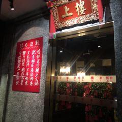 Lou Shang Hot Pot User Photo