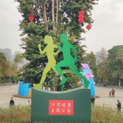 Jiangbin Park User Photo