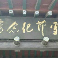 조설근기념관 여행 사진