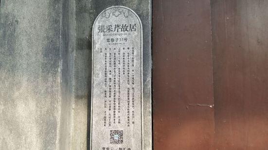 Zhangcaiqin Former Residence