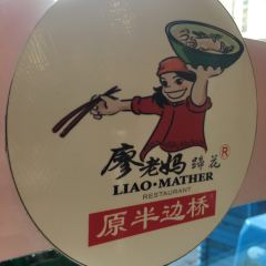 廖老媽蹄花(總店)用戶圖片