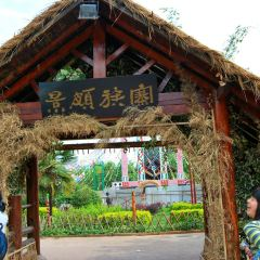 Yunnan Ethnic Village User Photo