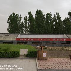 宋遼邊關古地道用戶圖片