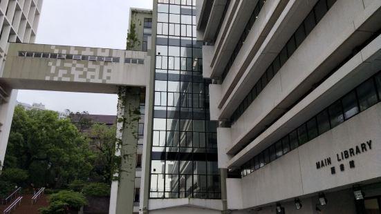 香港大學專業進修學院保良局社區書院