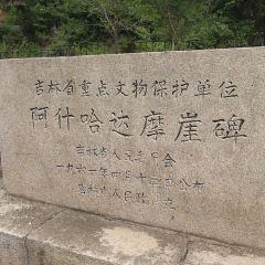 明代摩崖石刻用戶圖片