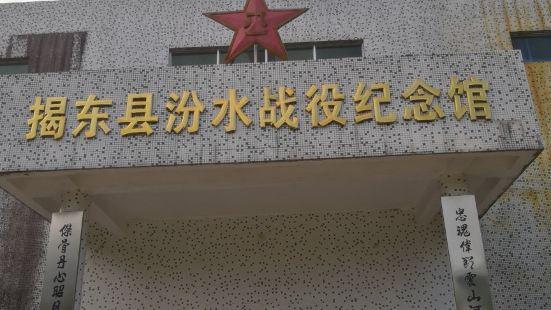 Fenshui Battle Martyrs' Cemetery