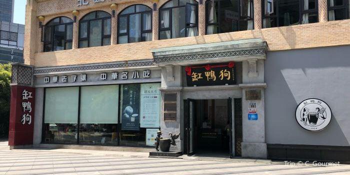 缸鴨狗(天一廣場店)2