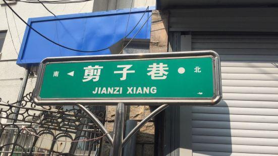 Jianzi Alley