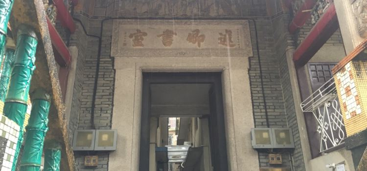 Entrance Hall of Shut Hing Study Hall1