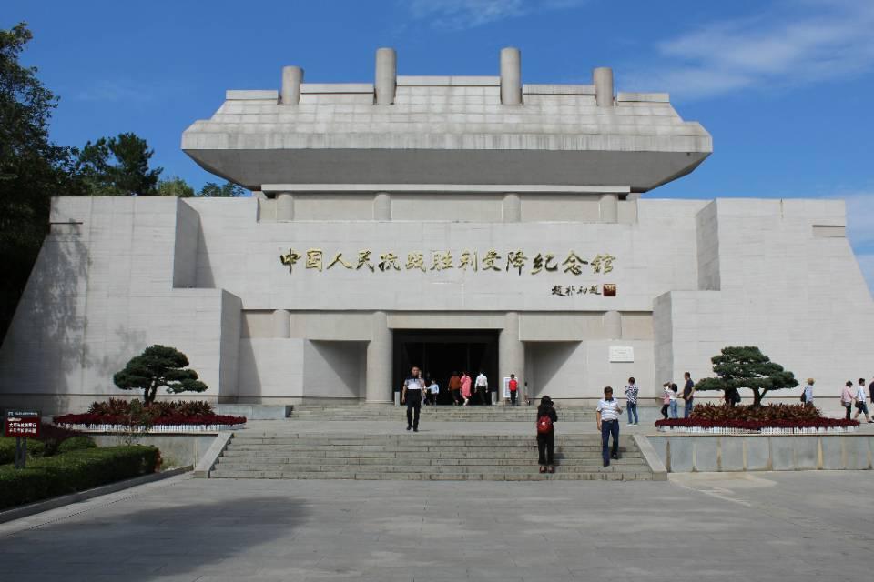 中國人民抗日戰爭勝利受降紀念館
