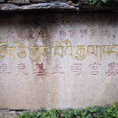 卓克基土司官寨文化旅遊景區用戶圖片