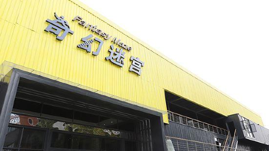 Qihuanmigongtanxian Experience Hall