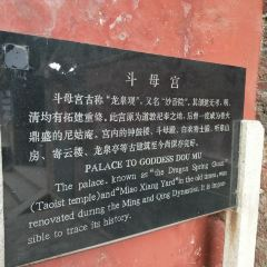 Doumu Palace User Photo