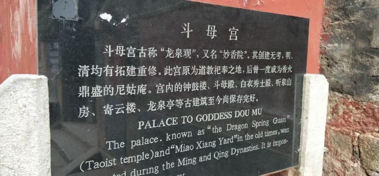 Doumu Palace3