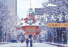 誰說去北海道只能看雪,這些你都不能錯過!