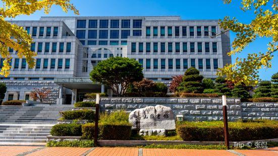 대전대학교 박물관