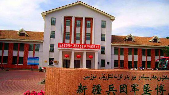 新疆生產建設兵團軍屯墾博物館