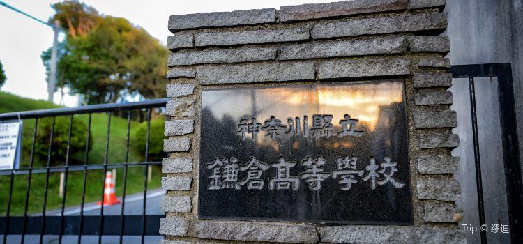 鎌倉高校2