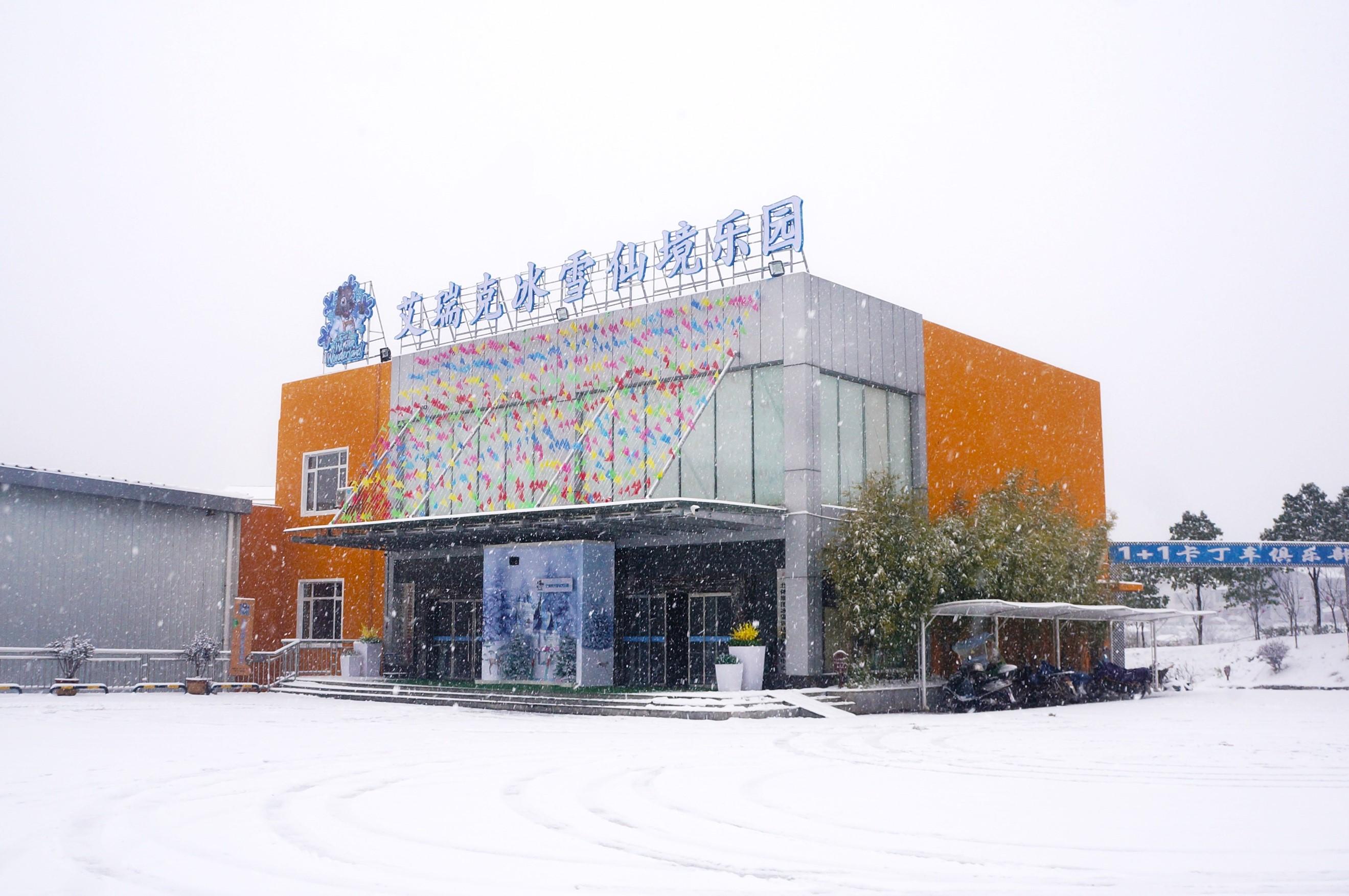 瑞翔雪氷ワールド