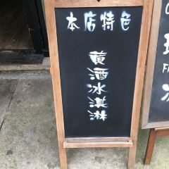 紹興古城三輪車遊用戶圖片