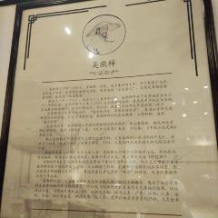 吳敬梓故居用戶圖片