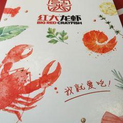 XuYi Hong Da LongXia User Photo