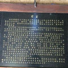 根敦群培紀念館用戶圖片