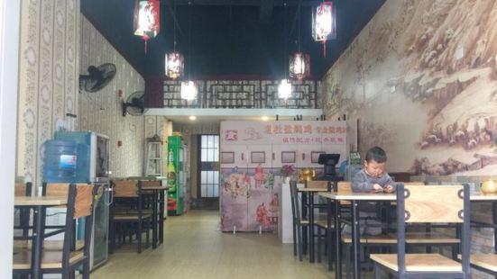 老杜鹽焗雞(奧克斯廣場店)