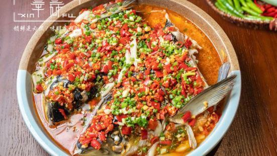 莘府·老豆腐魚頭(華元歡樂城店)