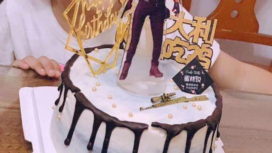 CakeTalk蛋糕說(洗硯池街總店)