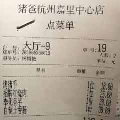 豬爸(嘉里中心店)用戶圖片