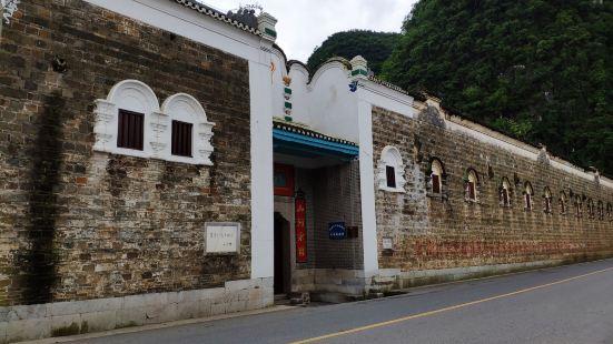 Lizongren Xiansheng Former Residence