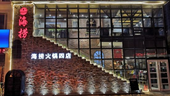 海撈火鍋城(中大街店)